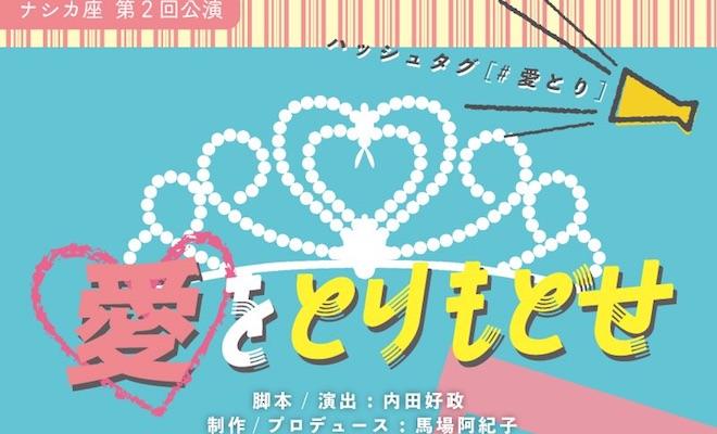 2018年7月31日(火)から福岡県の甘棠館Show劇場で、ナシカ座の主催による第2回公演『愛をとりもどせ』が開催されます。