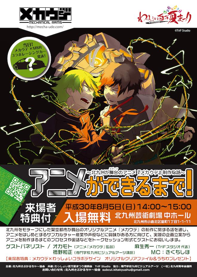 2018年8月5日(日)に福岡県の北九州芸術劇場 中ホールで、トークセッション「~北九州が舞台(モチーフ)のアニメ『メカウデ』制作秘話~ アニメができるまで!」が開催されます。