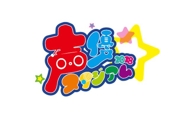018年6月1日(金)〜2018年9月15日(土)の期間中、声優を目指す中学生や高校生を対象として、cross fm主催「声優スタジアム2018」が開催されます。声優スタジアムは2015年にラジオ局 cross fmの番組「アニちゅん♥Fukuoka」から生まれた声優コンテストで、今回を含めて通算4回目の開催となります。