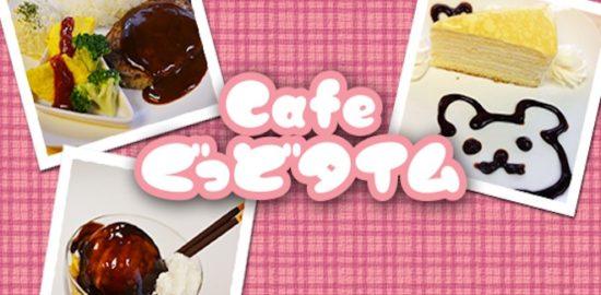 Cafeぐっどタイムは福岡市天神のアイドルカフェです。
