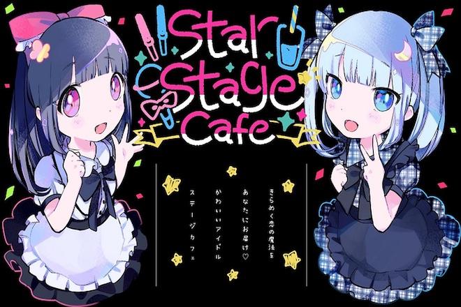 StarStageCafe