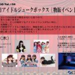2018年7月19日(木)19時に福岡県の CleveR soundでADD VALUE MUSIC Vol. 128 ~アイドルジュークボックス~が開催されます。