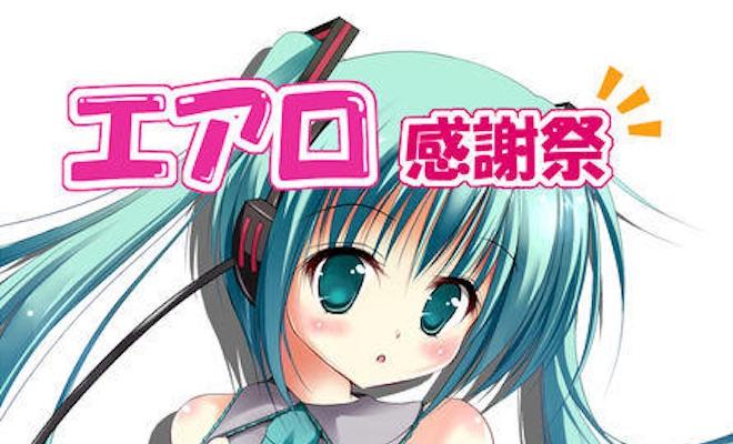"""「エアロ」とは、福岡県北九州市で開催されているアニメ、ニコニコ動画、特撮、ボーカロイド、東方Projectと、ヲタクに関係ある曲が流れる、なんでもありの""""ヲタクラ""""です。2010年12月5日(日)にVol.1を開催しており、2018年3月24日(土)にVol.19を迎えました。コスプレも大歓迎!"""
