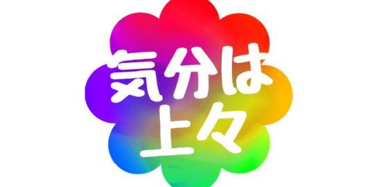気分は上々とは、長崎市内で開催しているフリージャンルの即売会イベントです。