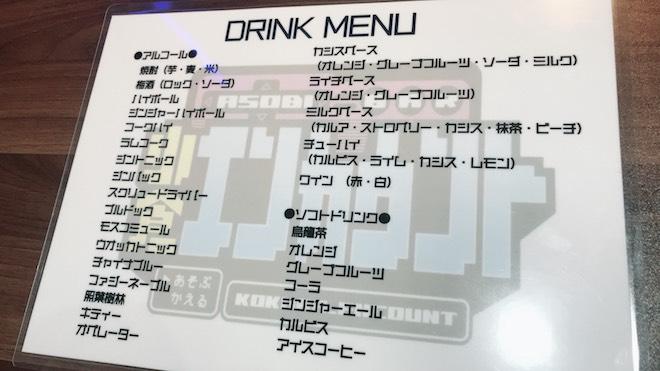 小倉エンカウントは福岡県北九州市小倉北区にあるアソビBARです。カードゲーム、ボードゲームなどなど。お酒を飲みながら皆でワイワイできるお店です! ゲームハードの展示もあり。 (任天堂ソフトの展示はしておりません) *プレイしたいゲームがある時は持参となります。