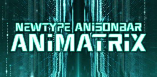 ANiMATRiX(アニマトリックス)は福岡市親不孝通りにオープンしたニュータイプのアニソンバーです。カラオケ、DJブースやダーツなどがあります。