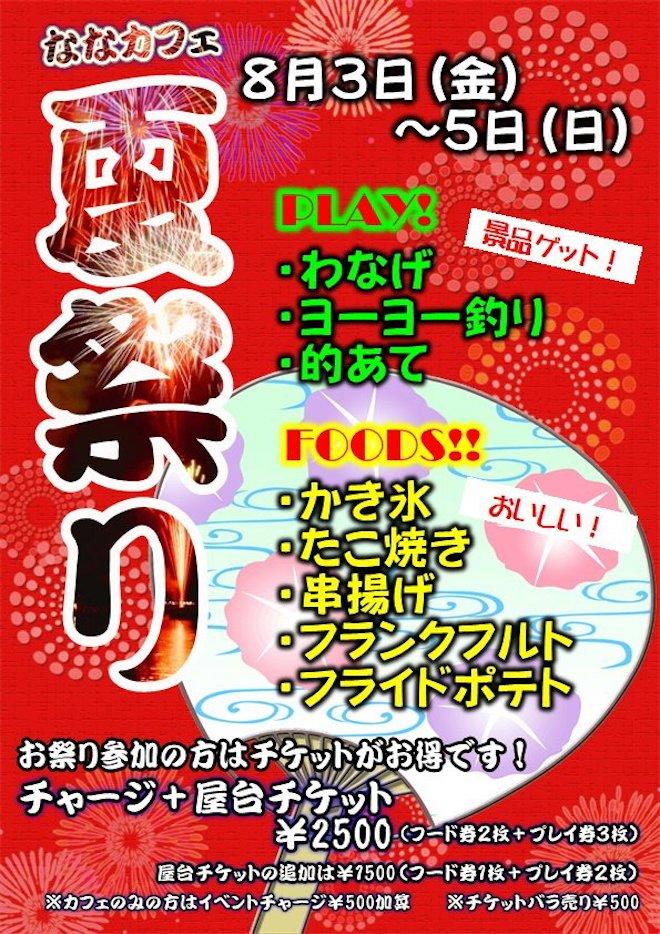 2018年8月3日(金)から5日(日)までの期間、福岡県久留米市のLive Cafe Seventh Heavenで「ななカフェ夏祭り」が開催されます。