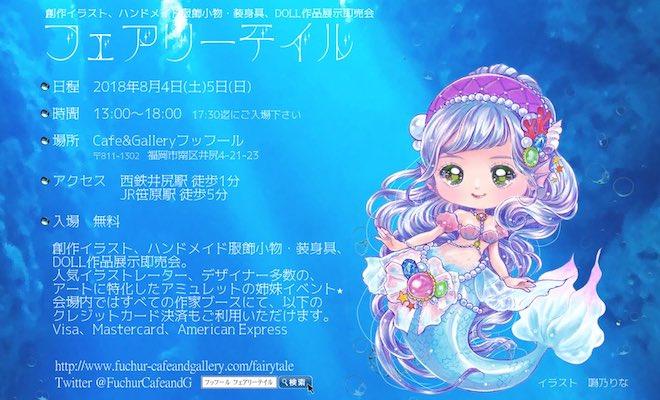 2018年8月4日(土)から5日(日)の2日間、福岡市南区の井尻にあるCafe&Gallery フッフールで創作イラスト、ハンドメイド服飾小物・装身具、DOLL 作品展示即売会「フェアリーテイル」が開催されます。