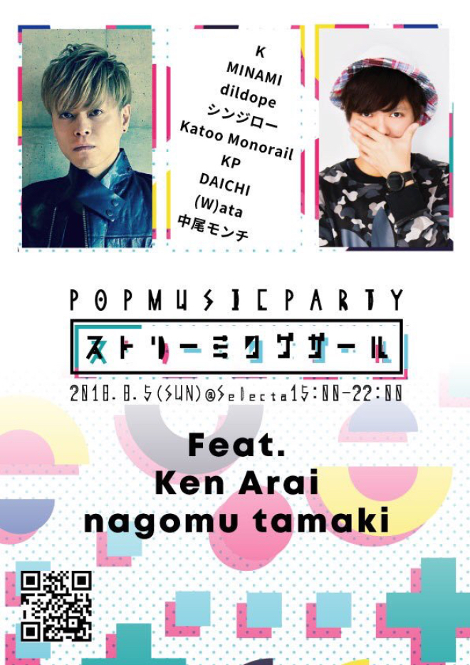 2018年8月5日(日)に福岡県のセレクタでポップミュージックパーティ「ストリーミングガール vol.6」が開催されます。