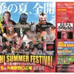 2018年8月5日(日)12時から福岡県南区大橋で「第11回 大橋サマーフェスティバル」が開催されます。