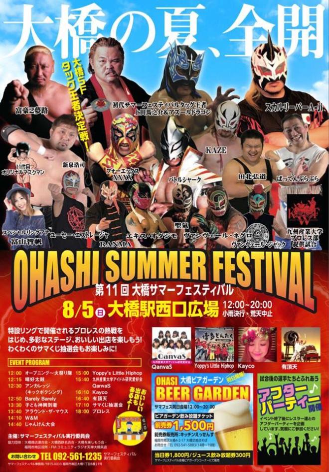 2018年8月5日(日)12時から福岡県南区の西鉄大橋駅前西口広場で「第11回 大橋サマーフェスティバル」が開催されます。
