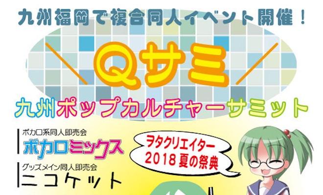 2018年8月12日(日)に福岡県のももちパレスでQサミが開催されます。 Qサミ (九州ポップカルチャーサミット)