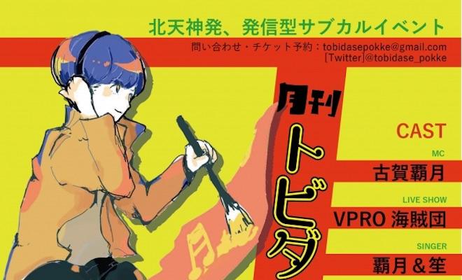 2018/8/12 月刊トビダセポッケ11号