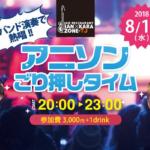 2018年8月15日(水)に福岡県のバンカラ天神で「アニソンごり押しタイム」が実施されます。