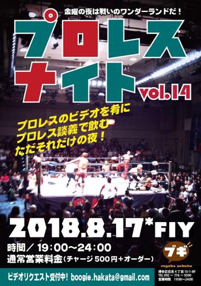 2018年8月17日(金)に福岡県博多区の音楽酒場ブギで「プロレスナイトvol.14」が開催されます。
