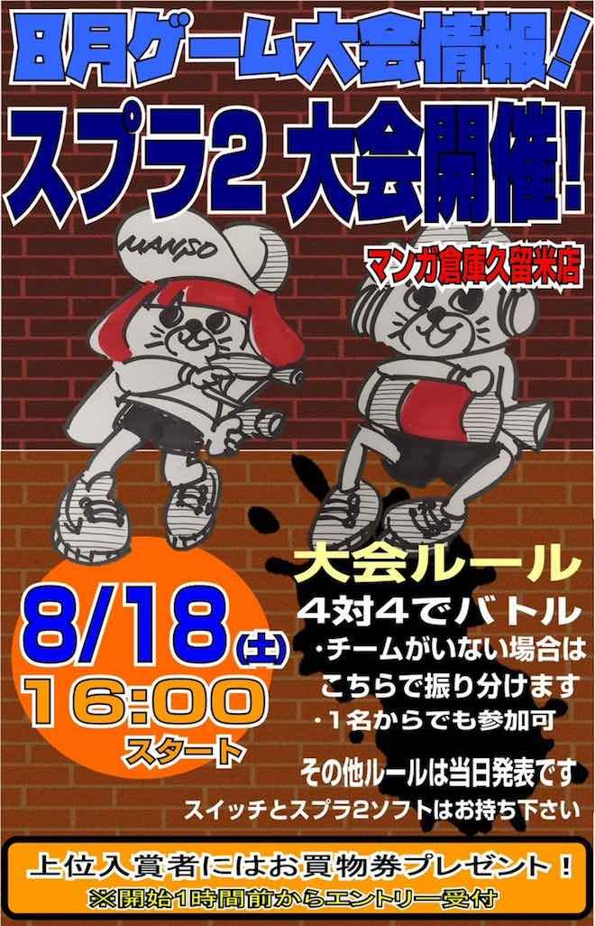 2018年8月18日(土)に福岡県のマンガ倉庫 久留米店でスプラ2大会が開催されます。