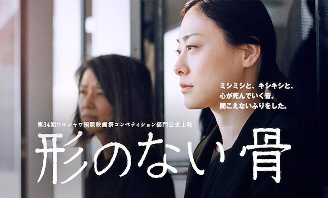 2018年8月20日(月)から福岡県のユナイテッド・シネマ キャナルシティ13で映画「形のない骨」が2日間限定で上映、上映後は監督や出演者などによる舞台挨拶が行われます。
