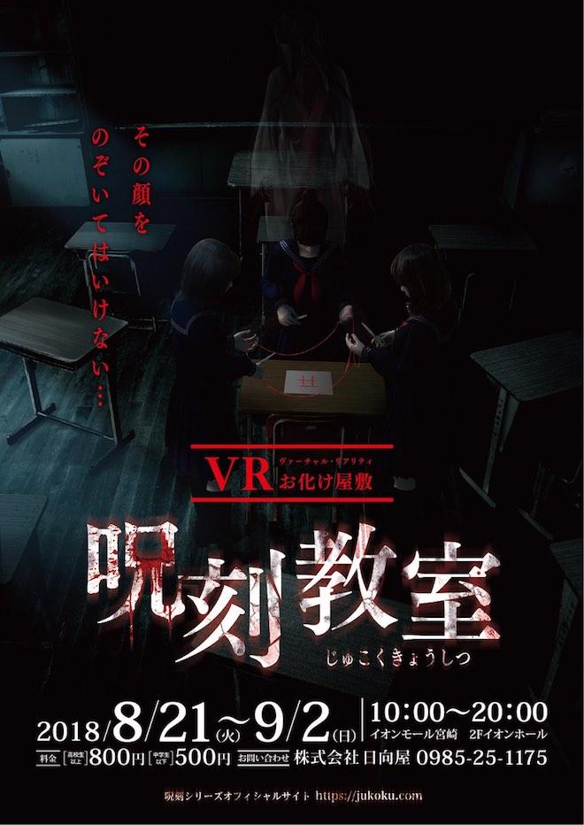 2018年8月21日(火)から9月2日(日)までの期間、宮崎県のイオンモール宮崎でVRお化け屋敷「呪刻教室」が開催されます。