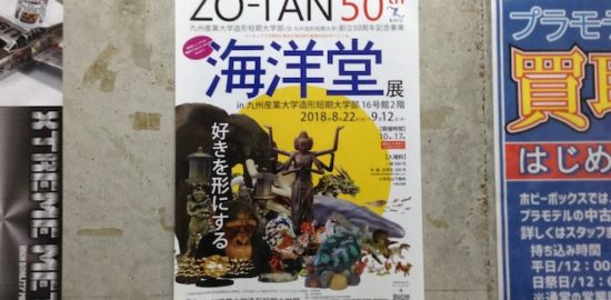2018年8月22日(水)から2018年9月12日(水)までの期間、福岡県の九州産業大学造形短期大学部でフィギュアメーカー「海洋堂」の展示会が開催されます。