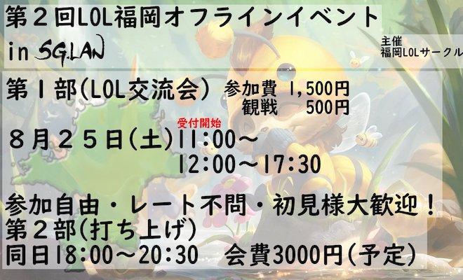 2018年8月25日(土)に福岡県のe-Sports専門ネットカフェ『SG.LAN』で、[第2回] LEAGUE of LEGENDS Playing Party (in SG.LAN)が開催されます。