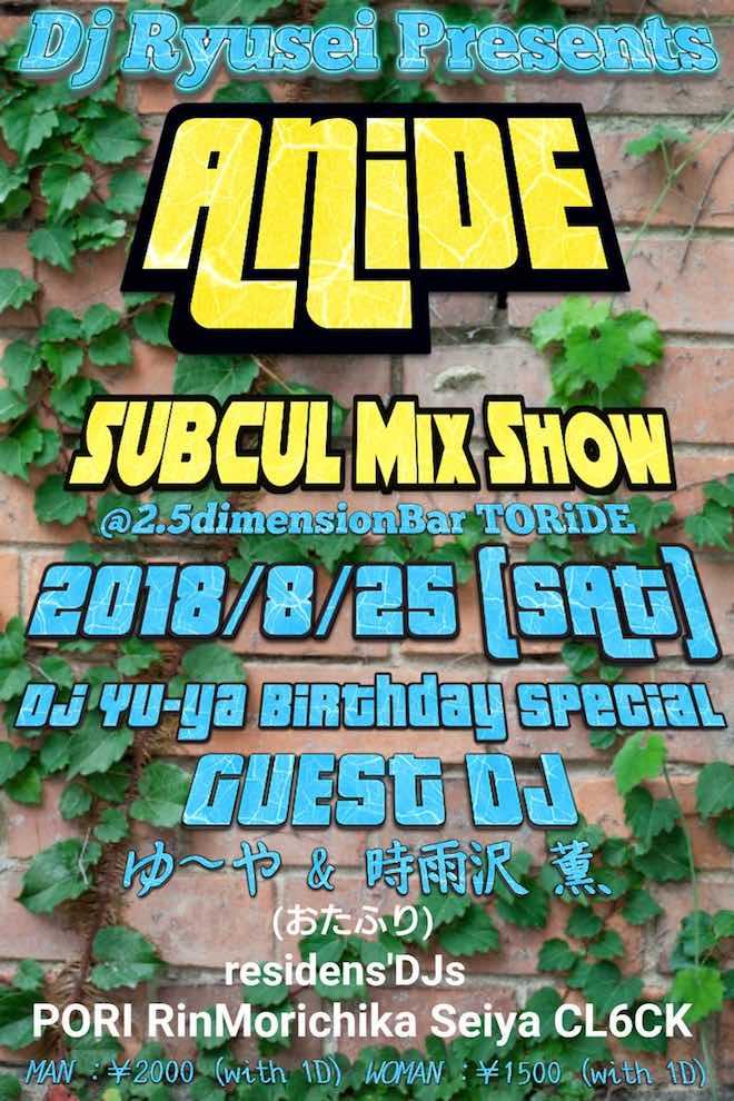 2018年8月25日(土)に佐賀県諸富のTORiDEでDJ Ryusei Presents「ANiDE SUBCUL MIX SHOW」(サブカル系全般のDJイベント)が開催されます。