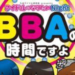2018年8月25日(土)に福岡県博多区の音楽酒場ブギで九州アイドル研究所 presents アイドルになりたいNight「BBAの時間ですよ」が開催されます。