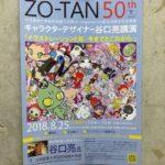 2018年8月25日(土)に福岡市東区の九州産業大学造形短期大学部で創立50周年記念講演として福岡市出身のキャラクターデザイナー・谷口亮 氏による講演会が開催されます。