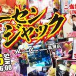 2018年8月26日(日)に佐賀県のAsobiDouraku嘉瀬店でゲーセンジャックが開催されます。