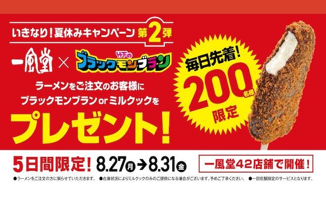 2018年8月27日(月)~2018年8月31日(金)の期間、福岡県のラーメン専門店・一風堂 大名本店、山王店、博多駅店を含む、国内の一風堂42店舗で、「いきなり!夏休みキャンペーン」の第2弾が実施されます。ラーメンご注文のお客さまへ、竹下製菓株式会社のロングヒット・アイスクリーム「ブラックモンブラン」または「ミルクック」がプレゼントされます。