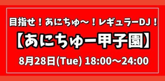2018年8月28日(火)に福岡県のセレクタでアニメソング系クラブイベント「あにちゅー甲子園」が開催されます。「あにちゅー甲子園」は あにちゅ〜の新しいレギュラーDJ・スーパーサブ(準レギュラーDJ)を決める大会です。決勝へ進出した5人のDJによるパフォーマンスを披露、その日の内に投票を経て結果が発表されます。