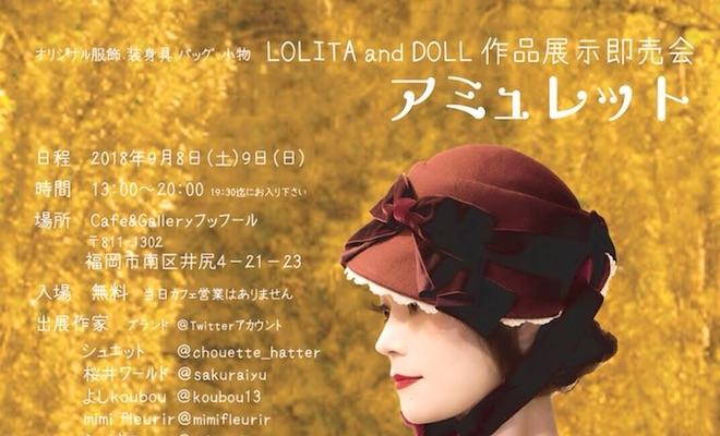 2018年9月8日(土)から9日(日)の2日間、福岡市南区の井尻にあるCafe&Gallery フッフールでオリジナル服飾・装身具・バッグ・小物、LOLITA and DOLL 作品展示即売会「アミュレット」が開催されます。