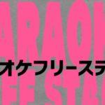 2018年9月16日(日)に福岡県の天神ポケットで「カラオケフリーステージ」が開催されます。