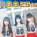 アップルバスター ラストライブが2018年8月25日(土)に福岡県の天神ポケットで開催