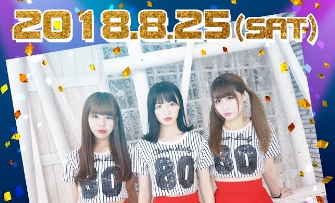 2018年8月25日(土)に福岡県の天神ポケットで「アップルバスターラストライブ」が開催されます。