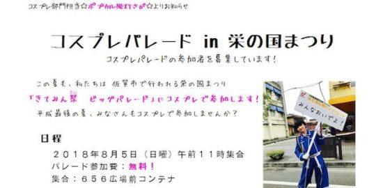 2018年8月5日(日)に佐賀県の656(むつごろう)広場前コンテナで「コスプレパレード in 栄の国まつり」が開催されます。