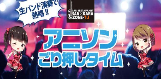 「アニソンごり押しタイム」とは、福岡市のバンカラ天神で開催される、生バンド演奏付きのアニメソングをテーマにしたカラオケ会です。