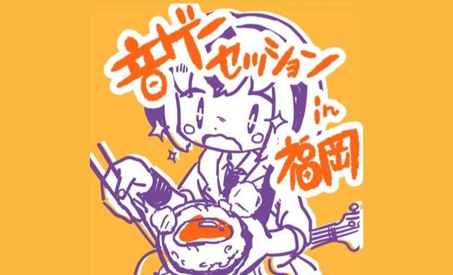 音ゲーセッションとは音楽ゲームが好きな演奏者が集まって、王道のbeatmaniaをはじめ、様々な音楽ゲーム曲を演奏します。