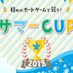 2018年8月2日(木)に福岡県のJELLY JELLY CAFE 福岡天神店で「サマーカップ2018」が開催されます。
