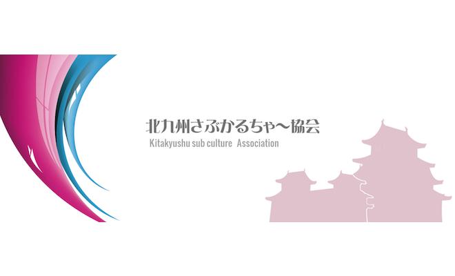 北九州さぶかるちゃ~協会は北九州市のサブカルチャーをポップ(メイン)カルチャーへと導くため、北九州市の既存の魅力発掘と新たな魅力を創造・発信し、地域の発展及び活性化に寄与することを目的とします。