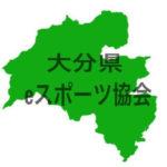 大分県eスポーツ協会