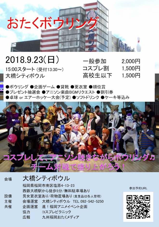おたくボウリングが2018年9月23日(日)に福岡県の大橋シティボウルで開催