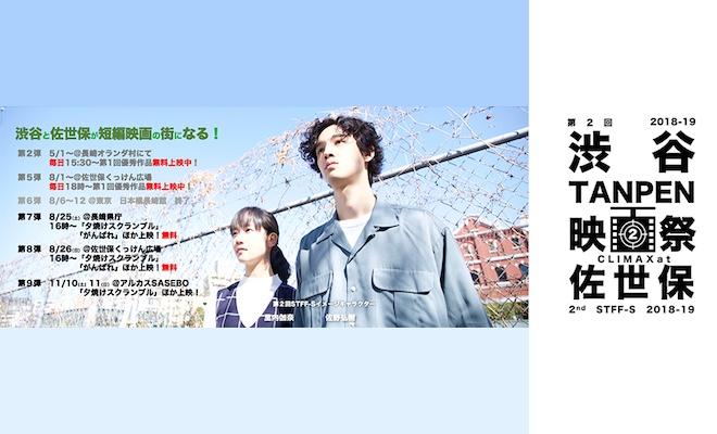 2018年9月7日(金)までコンテスト「画期的マンガ大賞」(第2回:渋谷TANPEN映画祭CLIMAXat佐世保 2018-19)の漫画作品を募集しています。2019年2月2日(土)〜2019年2月3日(日)に長崎県佐世保市のアルカスSASEBOイベントホールでコンテスト「画期的マンガ大賞」(第2回:渋谷TANPEN映画祭CLIMAXat佐世保 2018-19)の最終各賞発表,表彰式が行われます。