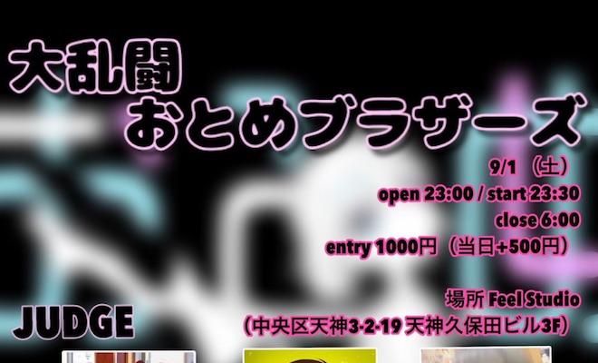 2018年9月1日(土)に福岡県のFeel Studioでオールジャンルダンスバトルイベント「大乱闘おとめブラザーズ」が開催されます。