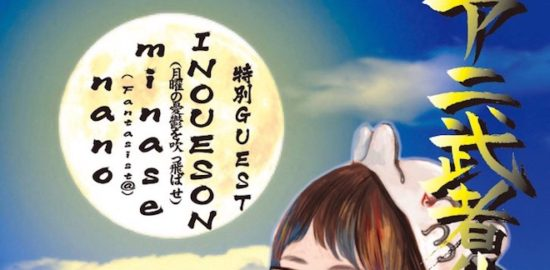 2018年9月15日(土)に福岡県の福岡セレクタでアニソンパーティー「アニ武者乱舞7」が開催されます。特別ゲストDJにINOUESONさんとnanoさん、そしてminaseさんが登場!TwiPlaから参加表明すると参加費が500円引きとなります。