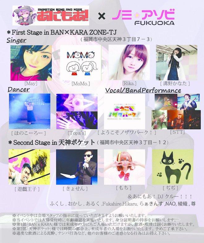 2018年9月16日(日)に福岡県の天神ポケットやバンカラ天神で開催される第1回ノミアソビ福岡でDJ・歌唱・ダンスイベント「あにもあ!特大号☆スペシャル 」が行われます。