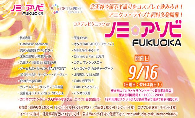2018年9月16日(日)に福岡市の天神北と親不孝通りで「コスプレピクニック on ノミアソビ福岡」が開催されます。