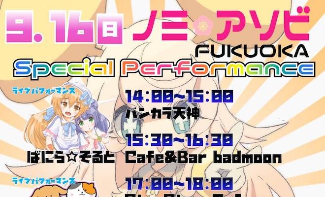 2018年9月16日(日)に福岡県福岡市の天神3丁目付近で「第1回ノミアソビ福岡」が開催されます。その中でライブや出張似顔絵などの「スペシャルパフォーマンス」が行われます。
