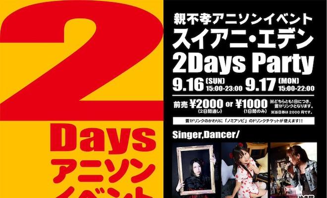 2018年9月16日(日)から9月17日(月)まで福岡県のエデンで2daysアニソンイベント「スイアニ・エデン」が開催されます。来場者には特製変バッジプレゼント。この日だけのエデン特別フードあり!