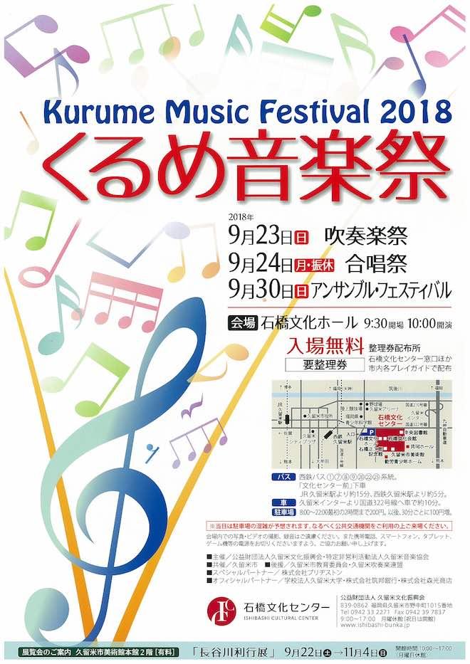 2018年9月30日(日)に福岡県の石橋文化センターで「くるめ音楽祭2018」のアンサンブル・フェスティバルが開催されます。