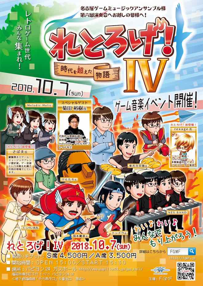 2018年10月7日(日)に福岡県のパピヨン24ガスホールで「れとろげ!Ⅳ」が開催されます。
